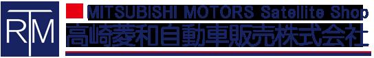高崎菱和自動車販売 株式会社